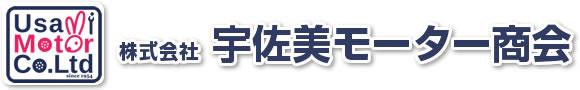 新車販売・車検・自動車修理 | 弥富市 宇佐美モーター商会