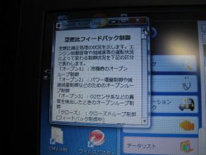 SDTⅡ画面