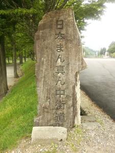 日本まん真ん中街道