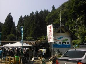 釡ヶ滝マス園