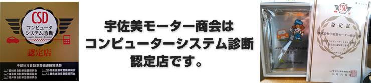 宇佐美モーター商会はコンピューターシステム診断認定店です
